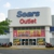 Sears Outlet Apparel Store