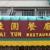 Jai Yun Restaurant