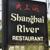 Shanghai River Restaurant