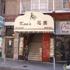 Kan's Restaurant