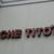 Che Tito's I