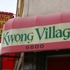 Kwong Village