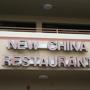 New China - Oklahoma City, OK
