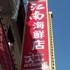 Chung King Restaurant