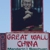 Great Wall Of China Restaurant