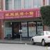 Cheung Hing Chinese Restaurant