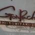 Gonpachi