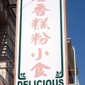 Delicious Dim Sum - San Francisco, CA