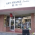 Art Frame Studio