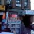 Gourmet China Restaurant