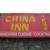China Inn Restaurant - CLOSED