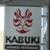 Kabuki Japanese Restaurant