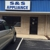 S & S Appliance Parts & Service LLC