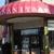 Las Mananitas Mexican Restaurant