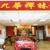 Jiu Hua Zen Temple Inc Of New York