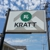 Kratt Lumber Co