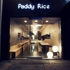 Paddy Rice - CLOSED