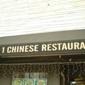 No 1 Chinese Restaurant - Kingston, PA