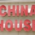 China House Restaurant