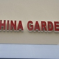 China Garden - Philadelphia, PA
