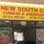 New South China Restaurant