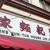 Hon's Wun Tun House