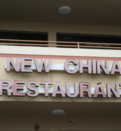 new china restaurant 869 harrison ave boston ma 02118 yp com yellow pages