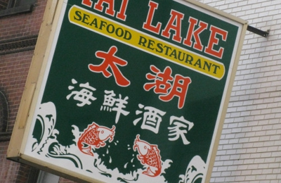Tai Lake Restaurant - Philadelphia, PA