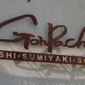 Gonpachi - Beverly Hills, CA
