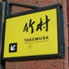 Takemura Japanese Restaurant