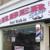 Steve's Barber Shop