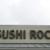 Sushi Rock Suniland