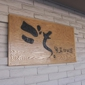 Gochi Japanese Fusion Tapas - Cupertino, CA