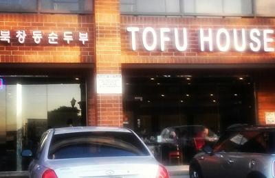 Tofu Houses - Cerritos, CA. Tofu House